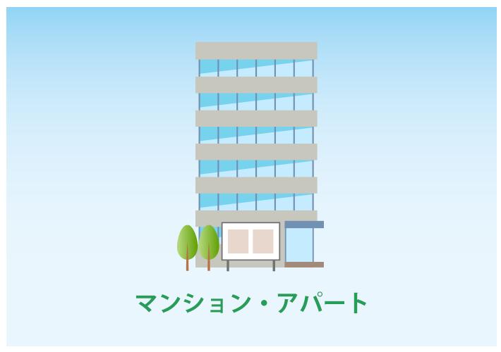 マンション、アパート