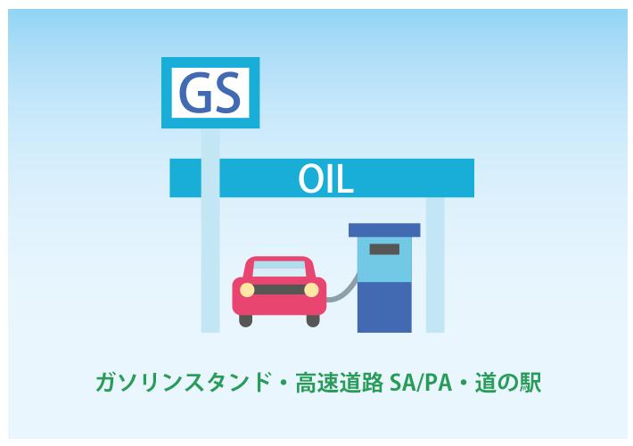 ガソリンスタンド・高速道路SA/PA・道の駅