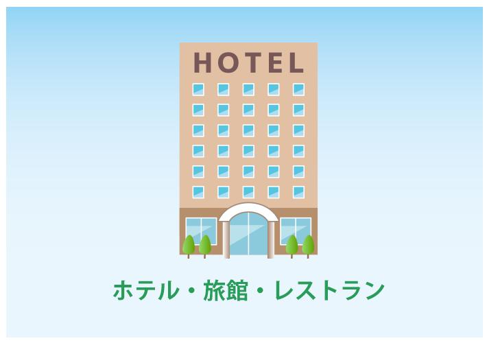 ホテル、旅館、レストラン
