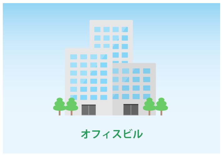 オフィスビル